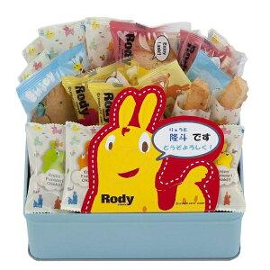 Rody ロディ お名入アソートセット RN-20 ブルー (スィーツ、お菓子、焼き菓子、内祝、引出物、結婚祝い、ブライダルギフト、快気祝い、お返し、贈り物、プレゼント、ギフト)【楽