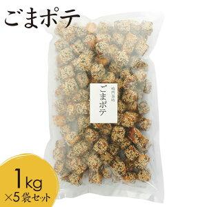 【5袋で特別価格】ごまポテ5kg!!【鳴門金時】 【送料無料】