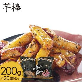 甘くて美味しい鳴門金時 お芋のスイーツ!芋棒200g×20個 (なると金時 さつまいも) 【送料無料】