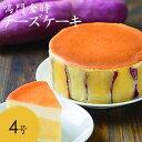 上品な甘さの鳴門金時とチーズケーキのスイーツ 鳴門金時チーズケーキ(4号)(なると金時 さつまいも)【RCP】