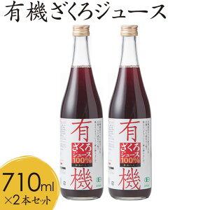 有機ざくろ100%ジュース 710ml 2本セット ストレート ザクロ ザクロジュース 石榴 フルーツジュース