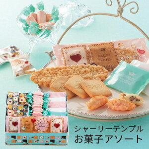 シャリーテンプル お菓子アソート(ブルー缶)
