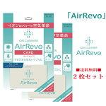 AirRevoエアレボカード日本製空気清浄機抗菌抗ウイルス消臭効果花粉除去首掛けタイプネクストラップ付属ギフト