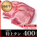 国産牛 特上タン 焼肉用 400g【加熱用】【鹿児島】【国産牛】【薩摩】【やきにく】【舌】【タン】【内臓】【牛タン…
