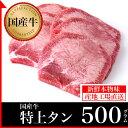 国産牛 特上タン 焼肉用 500g【加熱用】【鹿児島】【黒牛】【黒毛和牛】【国産牛】【薩摩】【やきにく】【舌】【タ…