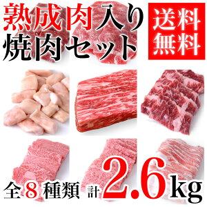 焼肉セット 熟成肉300g 上カルビ300g ハラミ300g 焼肉用黒豚バラ500g 焼肉用特上ロース300g タンスライス300g ハツ300g マルチョウ300g 合計2.6kg 鹿児島 焼肉 盛り合わせ 和牛 熟成肉 黒毛和牛 ホルモ