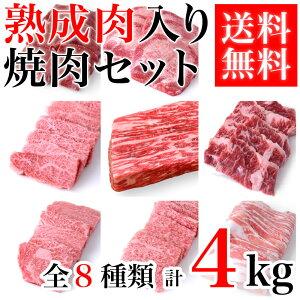 焼肉セット 熟成肉500g 焼肉用特上ロース500g 特上カルビ500g ハラミ500g 上カルビ500g マルチョウ500g 特上タン500g 焼肉用黒豚バラ500g 合計4kg 鹿児島 焼肉 盛り合わせ 和牛 熟成肉 黒毛和牛 ホルモ
