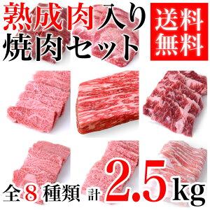 焼肉セット 熟成肉300g 焼肉用特上ロース300g 特上カルビ300g ハラミ300g 上カルビ300g マルチョウ300g 特上タン300g 焼肉用黒豚バラ400g 合計2.5kg 鹿児島 焼肉 盛り合わせ 和牛 熟成肉 黒毛和牛 ホル