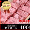 鹿児島黒毛和牛 焼肉用特上ロース 400g【鹿児島】【黒毛和牛】【国産牛】【薩摩】【やきにく】【特上ロース】【ロー…