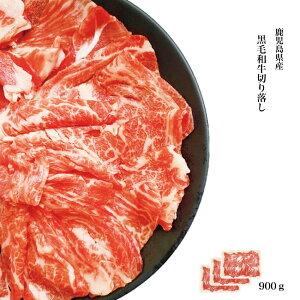 鹿児島県産黒毛和牛切り落とし900グラム300g×3パック送料無料和牛牛肉国産肉すき焼き焼肉しゃぶしゃぶお歳暮お中元プレゼント母の日父の日内祝いギフト