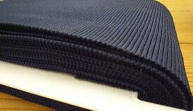【ニット 8000】袖口用リブニット バスキング (数量×50cm) 【C1-4】