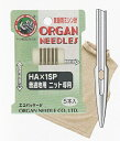 【オルガンミシン針 HA×1SP】家庭用ミシン針 ニット用針 5本入 U-OK 【C1-4】