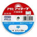【アサヒ】アイテープ(平)伸び止めテープ  9mm 【C1-4】