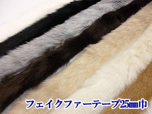 【ファー 2100-25】モクバ フェイクファーテープ 無地 25mm巾 【C1-4】U4