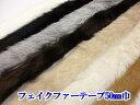 【ファー 2100-50】モクバ フェイクファーテープ 50mm巾 【C1-4】U1.5 M1