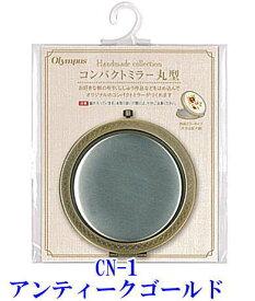 【オリムパスOLYMPUS】 コンパクトミラー丸型実店舗在庫併用商品【C3-8】U-4