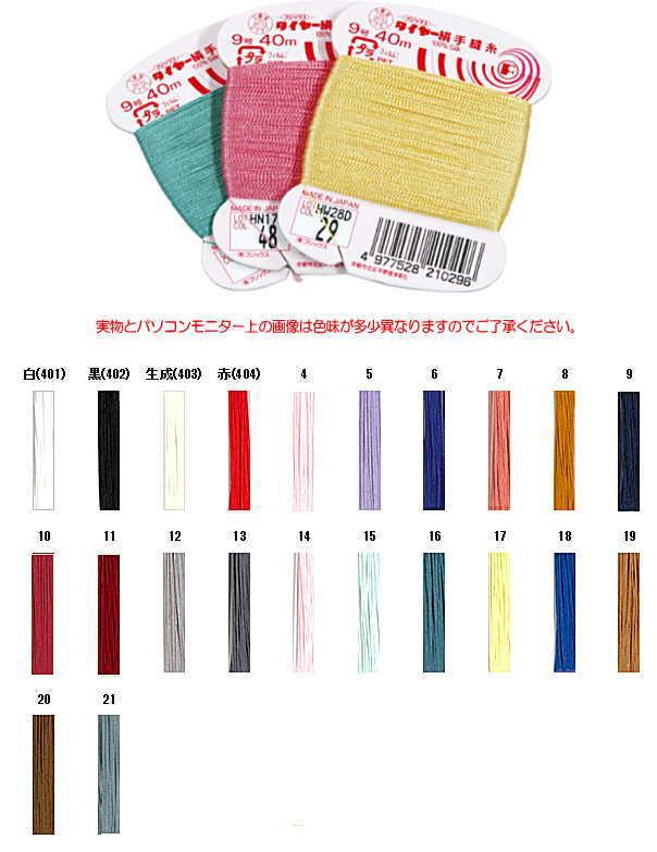 【フジックスFUJIX】タイヤー 絹手縫糸-1 9号 40m 【C1-2】