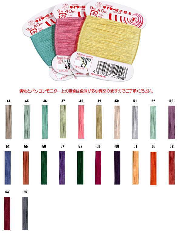 【フジックスFUJIX】タイヤー 絹手縫糸-3 9号 40m 【C1-2】
