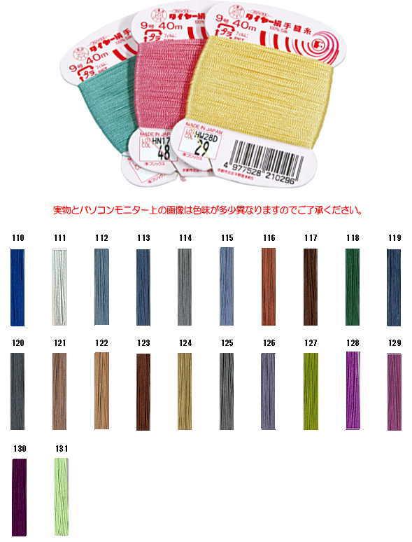 【フジックスFUJIX】タイヤー 絹手縫糸-6 9号 40m 【C1-2】