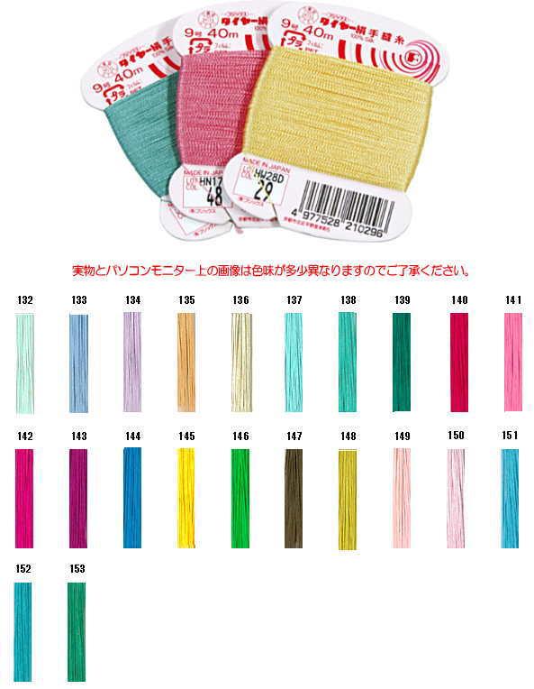 【フジックスFUJIX】タイヤー 絹手縫糸-7 9号 40m 【C1-2】