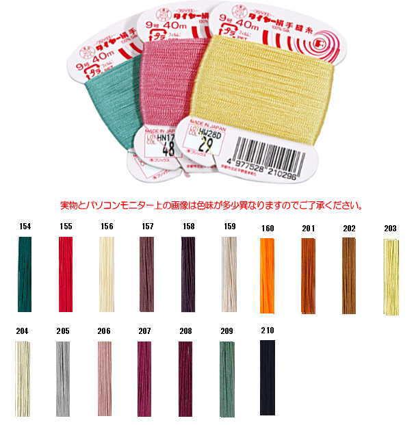 【フジックスFUJIX】タイヤー 絹手縫糸-8 9号 40m 【C1-2】