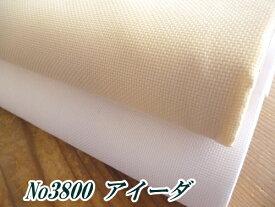 【オリムパスOLYMPUS】刺しゅう布アイーダNo3800 約160cm巾 (数量×10cm)【C3-8】U80