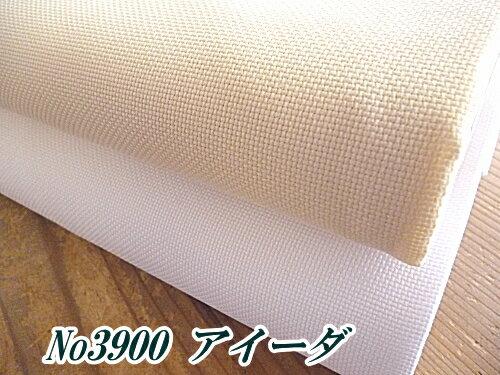 【オリムパスOLYMPUS】刺しゅう布アイーダNo3900 約160cm巾 (数量×10cm)【C3-8】U80 M50