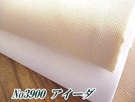 【オリムパスOLYMPUS】刺しゅう布アイーダNo3900 約160cm巾 (数量×10cm)【C3-8】U80