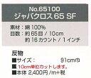 【コスモ 65100】刺しゅう布 ジャバクロス65 ソフト仕上げ (数量×10cm) 【C3-8】