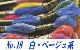 【DMC】刺しゅう糸#25番No.18 【C3-8】
