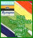 【刺しゅう糸】ロイヤルウォッシャブルフェルト18cm全48色対応セット(48本入り)◆◆ 【C3-8】