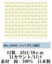 【コスモ 3800】刺しゅう布 ジャバクロス細目 3800番 (数量×10cm) 【HARIMAYA】 【C3-8】U1.5 M1