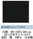【コスモ 6000】刺しゅう布 スウェーデンクロス 6000番 (数量×10cm) 【HARIMAYA】 【C3-8】