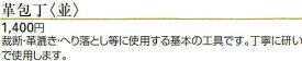 【誠和SEIWA】革包丁 《並》 【取寄せ品】 ※ゆうパケットNG! 【C3-8】