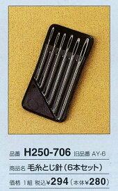 【ハマナカ H250-706】毛糸とじ針 6本セット 【C4-13】