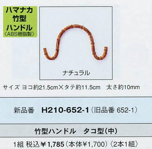 【ハマナカ】竹型ハンドルタコ型(中)ABS樹脂製【メーカー取り寄せ】