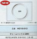 【ハマナカ H210-012】チャームハンドル 透明◇◇ 【取寄せ品】 【C4-13】U-OK M-NG