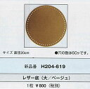 【ハマナカ H204-619】レザー底 (大) ベージュ 20cm 【C4-13】