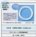 【ハマナカ H204-593】テクノロート 【C4-13】