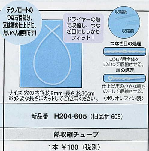 【ハマナカ H204-605】熱収縮チューブ 【C4-13】