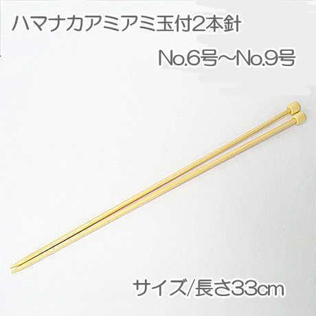 【ハマナカ】アミアミ玉付・2本針(6号〜9号)【C4-13】 U-NG
