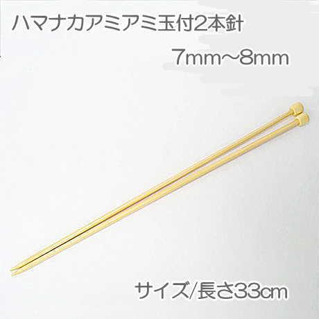 【ハマナカ】アミアミ玉付・2本針(7mm・8mm) ※メール便NG! 【C4-13】