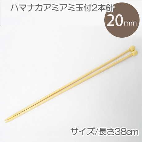 【ハマナカ H250-110-20】アミアミ玉付・2本針(20mm)木製 【取寄せ品】 U-NG 【C4-13】