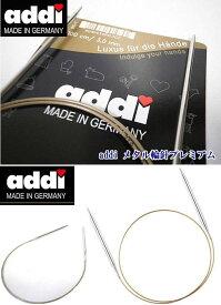 【addi 105-7】輪針プレミアム 100cm 0号−5号 (2.00mm〜3.50mm)【C4-13】