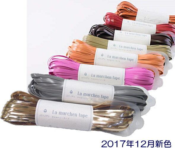 新色【川端商事】メルヘンアート ラ メルヘン テープ 5mm幅 30mカセ 【C4-12】
