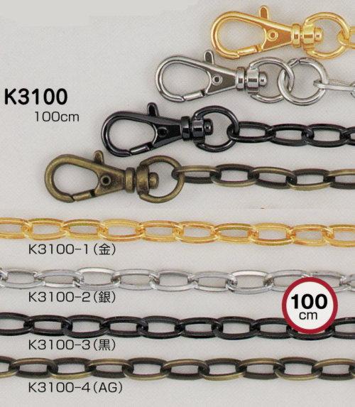 【ジャスミン】ショルダーチェーン持手 K3100 100cm 【取寄せ品】 【C3-8】