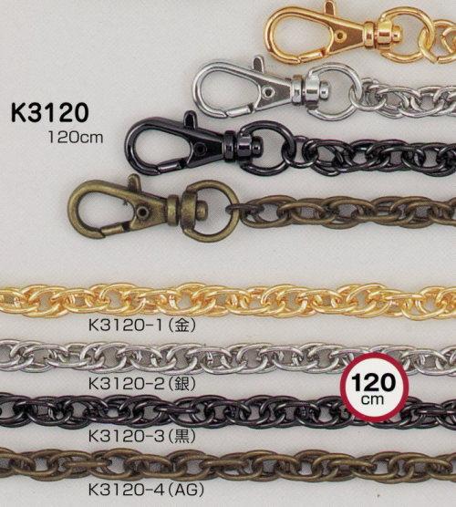 【ジャスミン】ショルダーチェーン持手 K3120 120cm 【取寄せ品】 【C3-8】