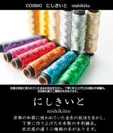【コスモ・ルシアン】にしきいと 金糸 【C3-8】ゆうメール便・クロネコメール便OK