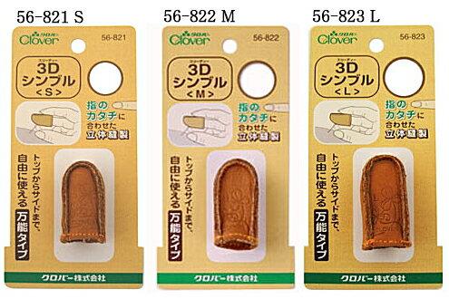 【クロバー】3Dシンブル S・M・L ※クロネコメール便・ゆうメール・ゆうパケットOK! 【C3-8】