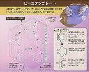 【クロバー】パッチワーク ピーステンプレート ※メール便10枚までOK! 【C3-8】